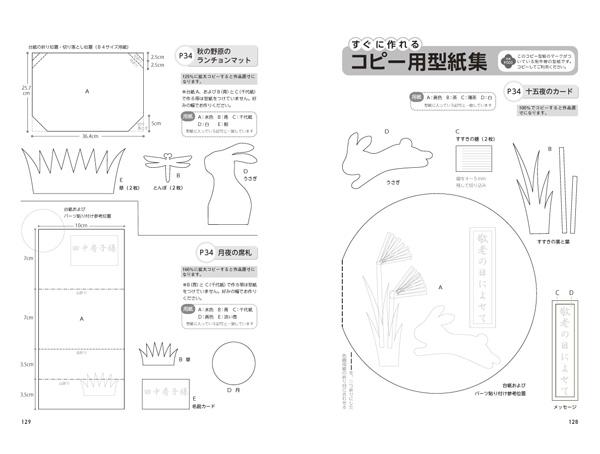 すぐに作れる コピー用型紙集(レクリエ 2013 秋号)
