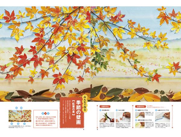 みんなで作る季節の壁画【紅葉の里】