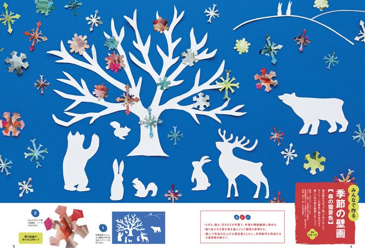 みんなで作る 季節の壁画【森の雪景色】