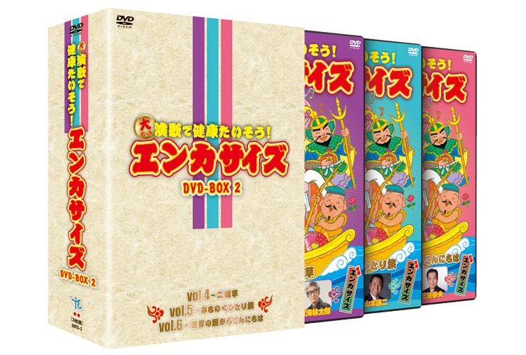 大ヒット演歌で楽しむエクササイズDVD『エンカサイズ!』シリーズが発売!
