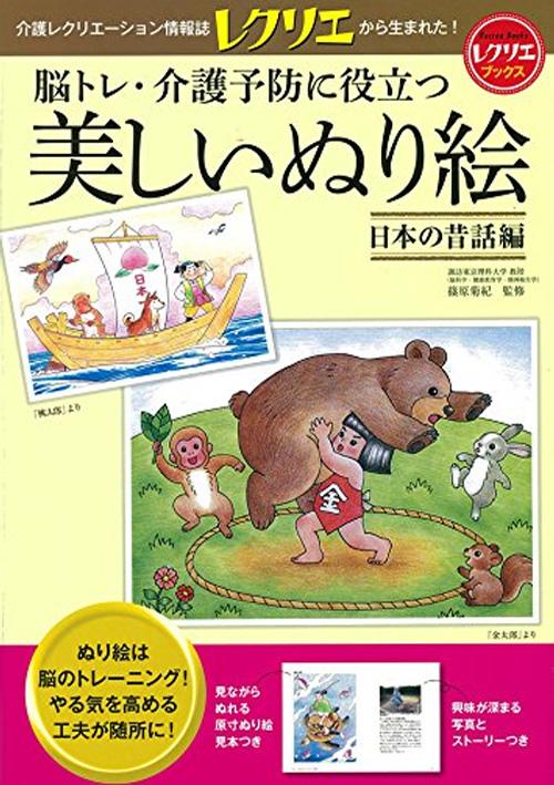 脳トレ・介護予防に役立つ美しいぬり絵~日本の昔話編~