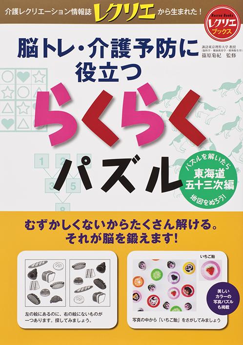 脳トレ・介護予防に役立つらくらくパズル~東海道五十三次編~