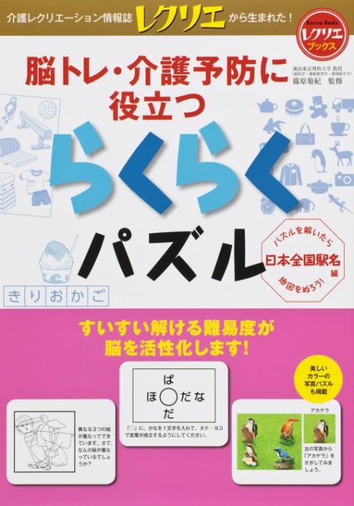 脳トレ・介護予防に役立つらくらくパズル 日本全国駅名編