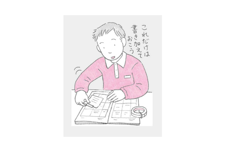 介護記録の書き方【4】~続・記録を書く5つのポイント