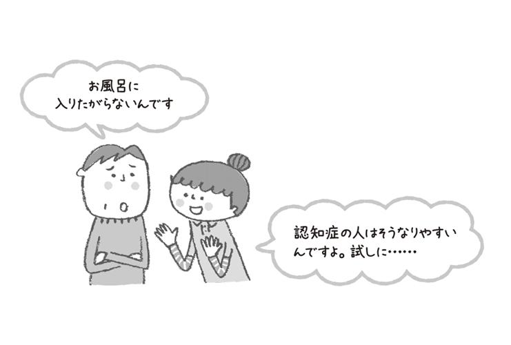 認知症の人への対応~家族へのケア【2】