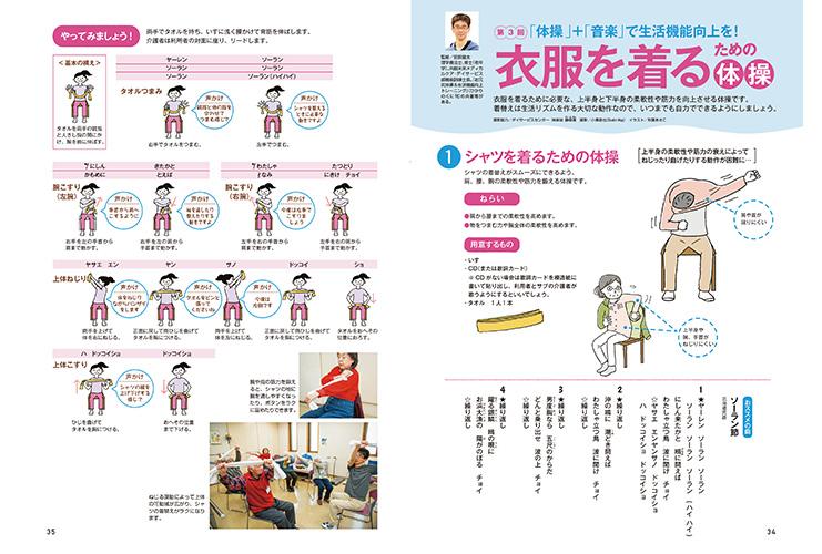 衣服を着るための体操 高齢者介護をサポートするレクリエーション情報