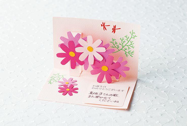 9月コスモスのカード 高齢者介護をサポートするレクリエーション