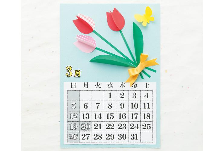 3月 チューリップのカレンダー作り