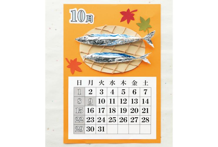 10月 サンマのカレンダー作り