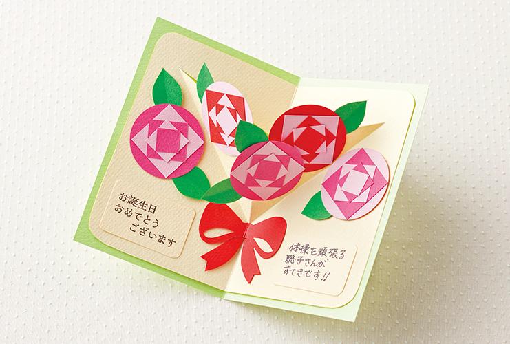 手作り バースデー カード