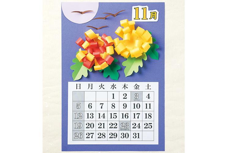 11月 菊のカレンダー作り