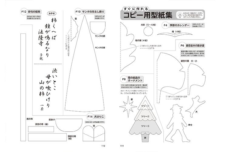 すぐに作れる コピー用型紙集(2017 11・12月号)
