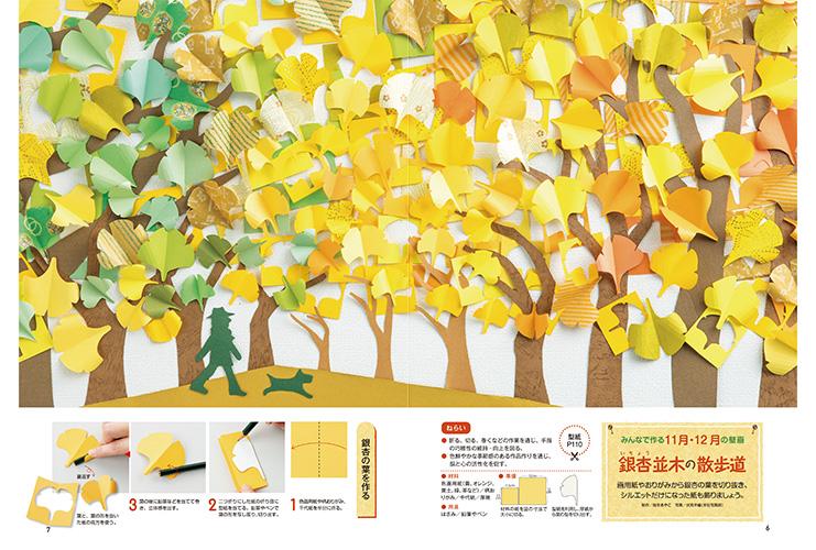 秋の壁画 銀杏並木の散歩道