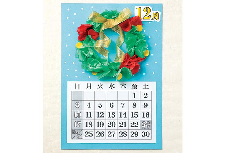 12月 クリスマスリースのカレンダー作り 高齢者介護をサポートする