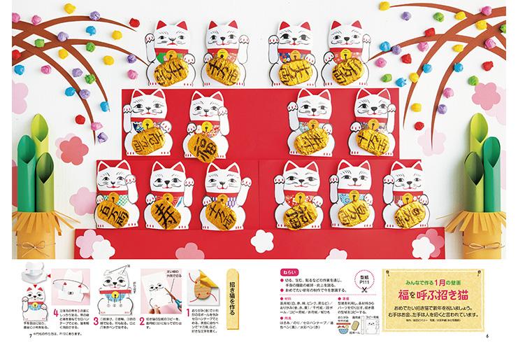 1月の壁画 福を呼ぶ招き猫