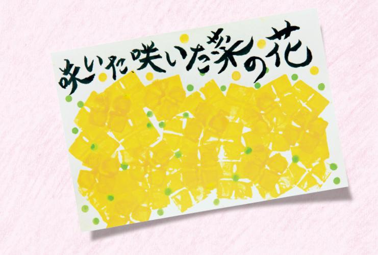 3月の絵手紙「菜の花」