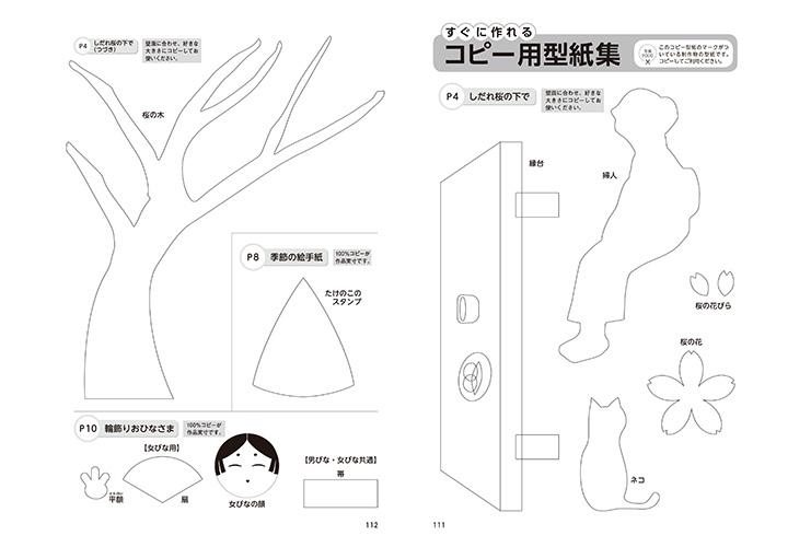 すぐに作れる コピー用型紙集(2018 3・4月号)