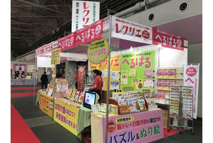 4/19-21大阪「バリアフリー2018」にレクリエ・へるぱるブース出展いたします