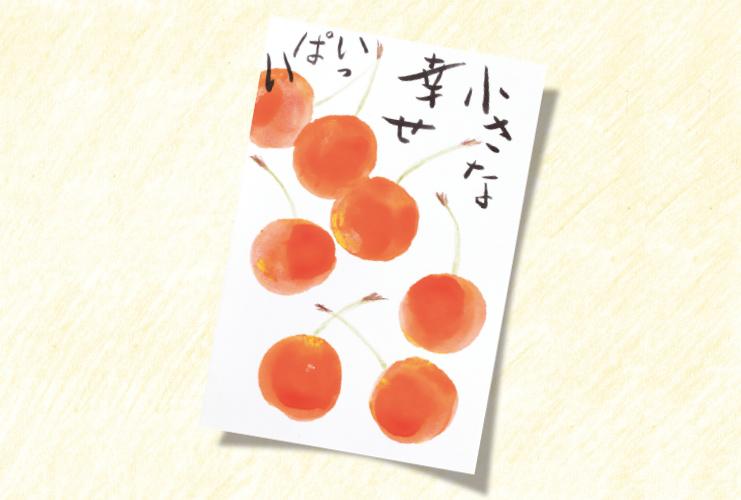 6月の絵手紙「さくらんぼ」