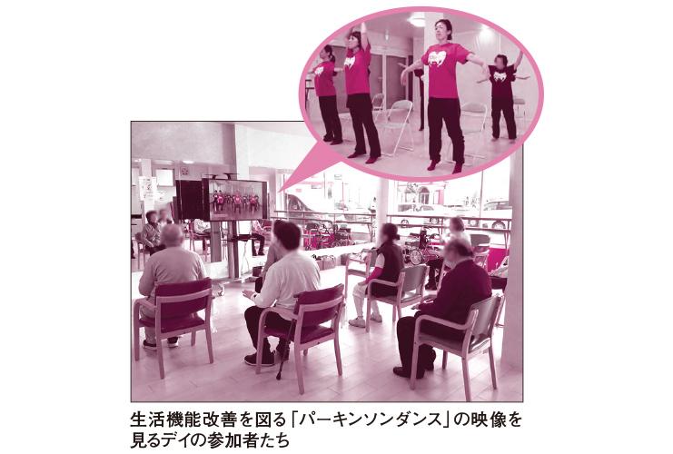 「パーキンソン病の人に特化したデイ」が大阪市に誕生