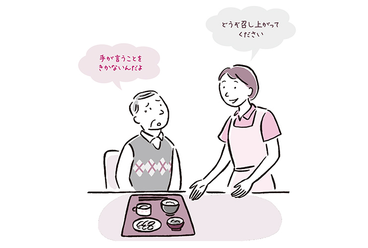 箸や食器を持とうとしない認知症利用者への対応【前編】