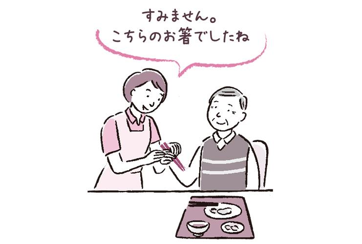 箸や食器を持とうとしない認知症利用者への対応【後編】