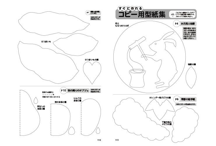 すぐに作れる コピー用型紙集(2018 9・10月号)