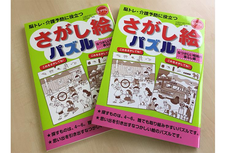 さがし絵パズル第2弾『なつかしい昭和の暮らし編』が発売!