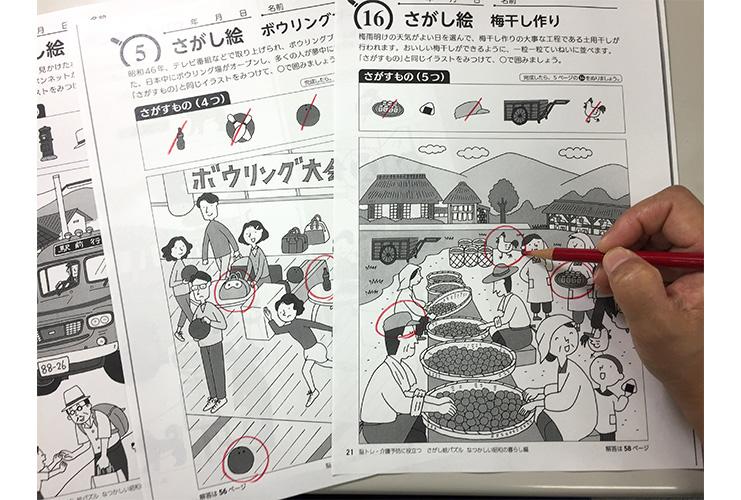さがし絵パズル『なつかしい昭和の暮らし編』で昔を回想してみませんか?