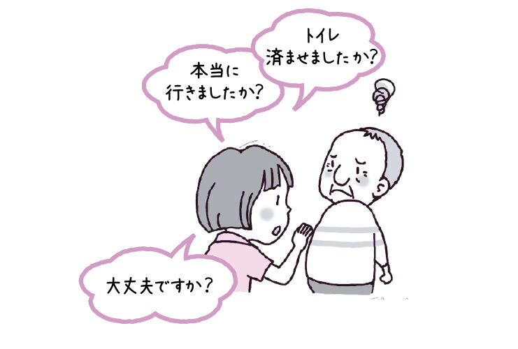 虐待につながる不適切ケア事例~コミニュケーション