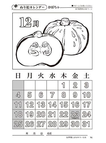 野菜と果物のぬり絵特集 高齢者介護をサポートするレクリエーション